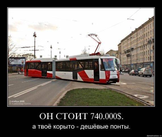 Даже общественный транспорт лучше ТАЗикофф