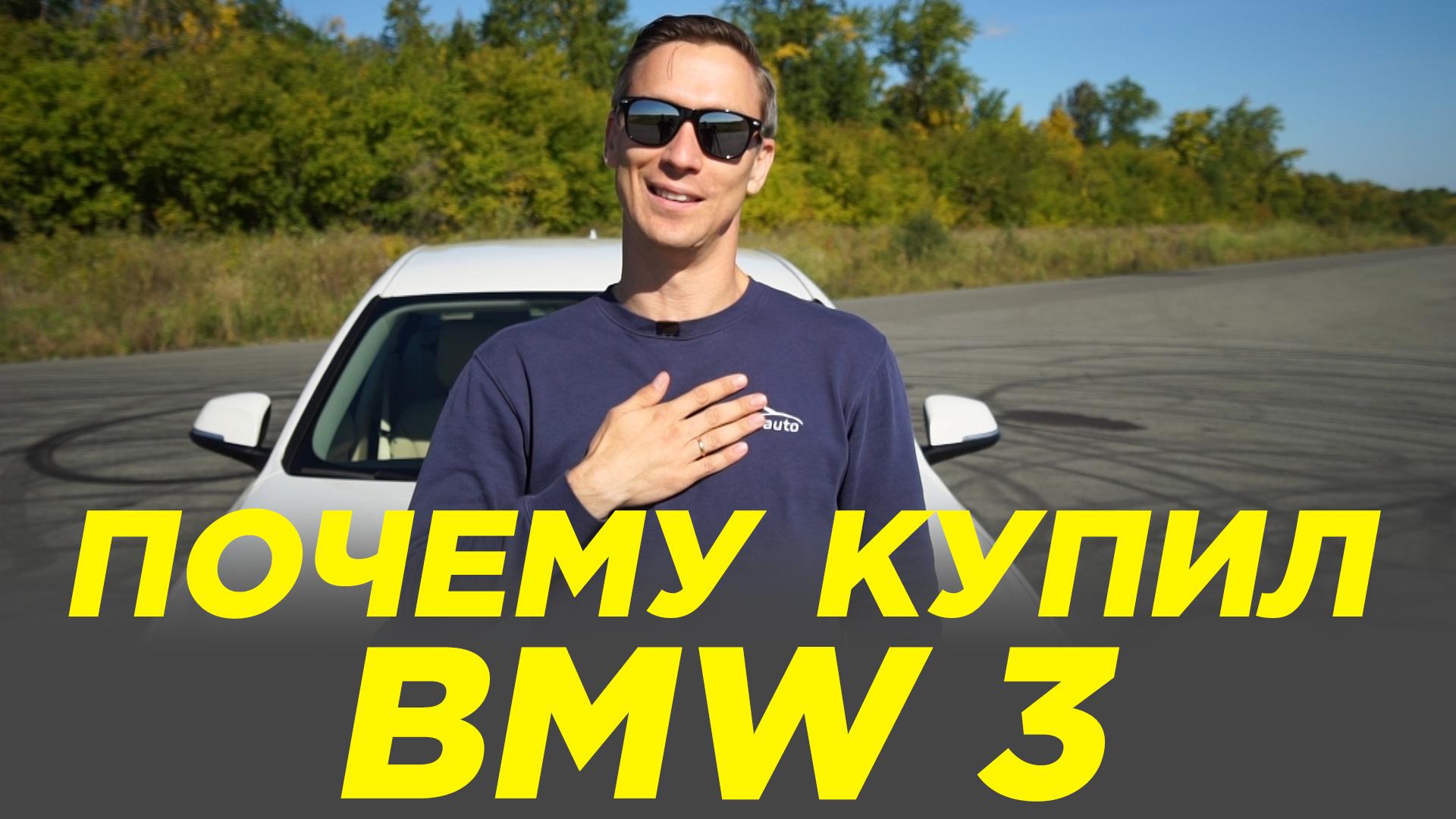 Почему купил BMW 3?