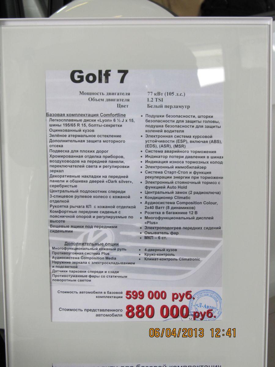 Golf-7 1,2 Ценник
