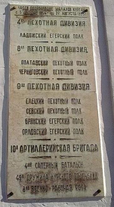 Малахов курган. Оборонительная башня.