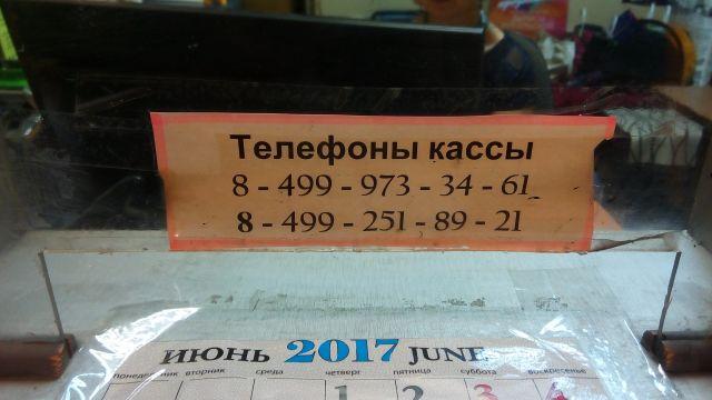 IMG 20170705 184341