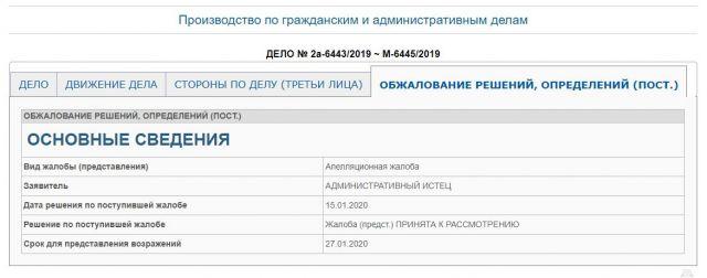 Суд по армянским машинам