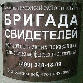 Юридический юмор