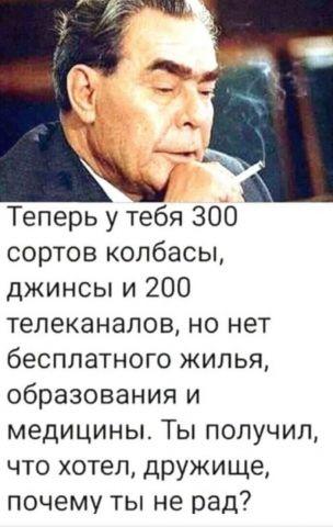 Брежнев