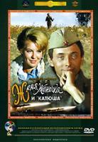 Женя,_Женечка_и_«катюша»_(обложка_DVD).jpg