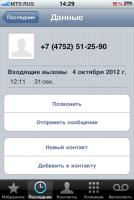04.10.2012 Звонок помощника Дутовой.PNG