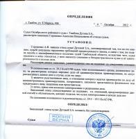 04.10.2012 Определение отказ отвод.jpg