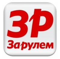 Фотография Зарулем.РФ